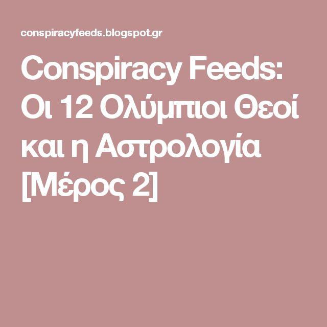 Conspiracy Feeds: Οι 12 Ολύμπιοι Θεοί και η Αστρολογία [Μέρος 2]