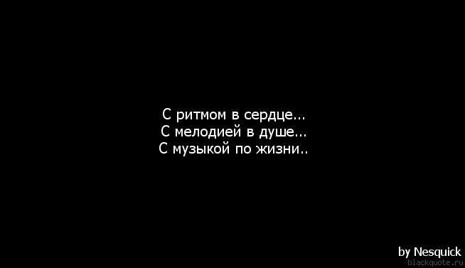 цитаты про музыку и пульс сердца: 7 тыс изображений найдено в Яндекс.Картинках