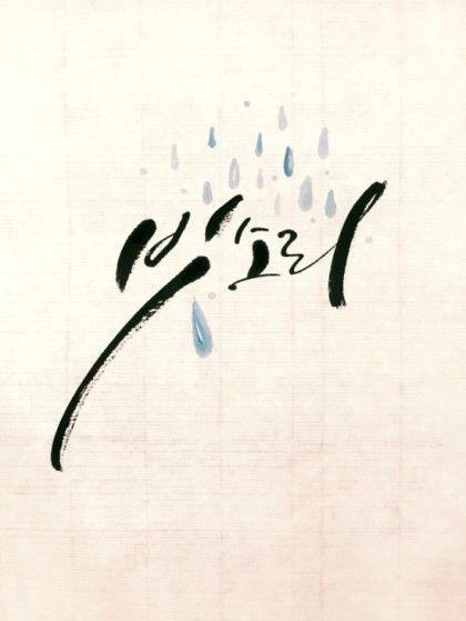 장마라면서..비가 너무 조금 왔네요!시원한 빗소리를 듣고 싶은데 말이죠. 이번엔 디자인하는 구성 평붓으...
