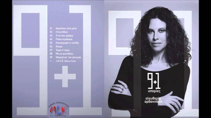 Ελευθερία Αρβανιτάκη / Βασίλης Παπακωνσταντίνου - Κρατήσου Από Μένα (Off...