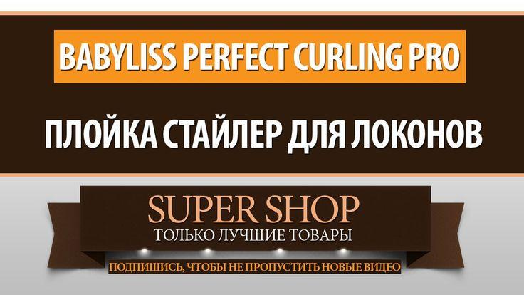 Babyliss Perfect Curling Pro   плойка Стайлер для локонов