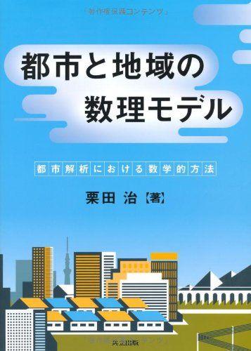 都市と地域の数理モデル ―都市解析における数学的方法―   栗田 治 http://www.amazon.co.jp/dp/4320077121/ref=cm_sw_r_pi_dp_hWv-ub1ADF48H