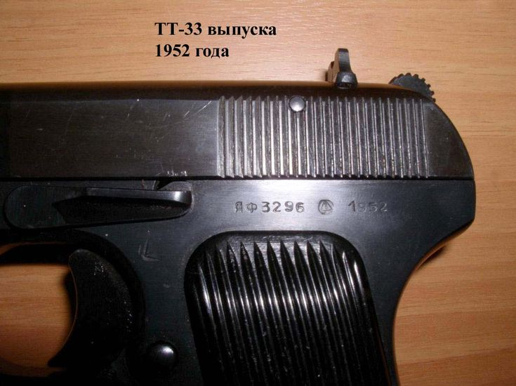 Маркировка ТТ 1933 послевоенного выпуска (кликните по изображению, чтобы увидеть фото полного размера)