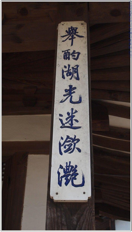 남산골 한옥마을로 옮겨 놓은 5채의 서울 지역 전통 한옥 중 하나로 '삼각동 도편수 이승업 가옥' 이다. 경복궁 중건 공사에 참여했던 당대 최고의 목수가 지은 저택이라서 저택의 이름에 집주인이 아닌 집을 만든 건축가의 이름이 붙여져 있다. 현재는 안채, 사랑채와 중문만 남아 있지만 원래는 문간채, 앞뒤 행랑채, 사랑뒤채 등 모두 8개의 건물로 이루어진 주택이다. 원래 이 저택은 구한말 경주이씨 집안에서 거주했던 서..
