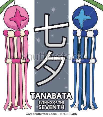 """Poster with traditional fukinagashi (streamers) red and blue hanging in a bamboo stick commemorating to the stars of the legend of Tanabata (or """"Evening of the Seventh"""", written in Japanese)."""