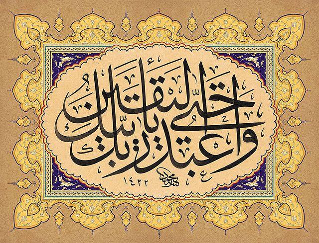 Islamic Calligraphy Art   TURKISH ISLAMIC CALLIGRAPHY ART (72)   Flickr - Photo Sharing!