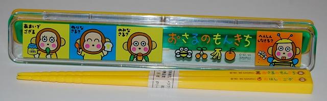 Chopstick Set Monkichi 1995 | My Monkichi Life