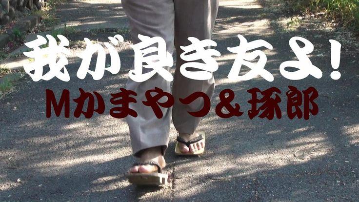♬我が良き友よ!Mかまやつ ひろし&吉田拓郎