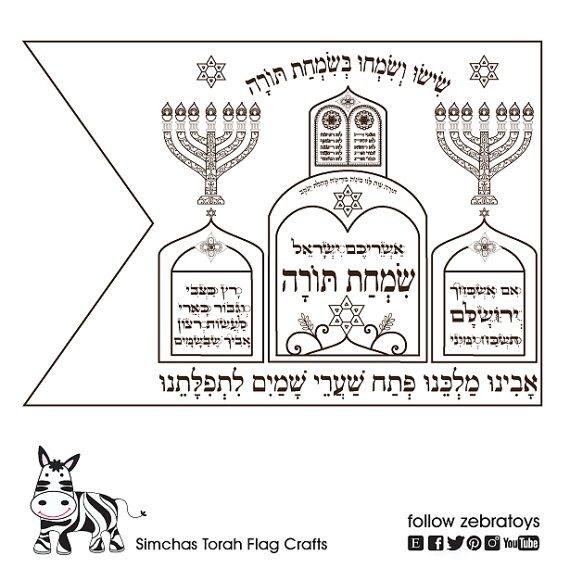 Simchas Torah Flag-Paper Flag Template Craft To Color-How