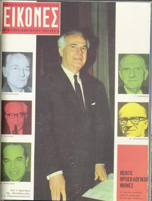 Περιοδικό ΕΙΚΟΝΕΣ  (Τεύχος 585. 06/01/1967). (Από αριστερά στα δεξιά). Παναγιώτης Κανελλόπουλος (ΕΡΕ). (1902-1986). Ιωάννης Πασσαλίδης (ΕΔΑ). (1885-1968). Σπύρος Μαρκεζίνης (ΕΡΕ). (1909-2002). Στέφανος Στεφανόπουλος (Επικεφαλής των αποστατών) (1898-1982). Γεώργιος Παπανδρέου (ΕΚ). (1888-1968). Στο μέσον ο υπηρεσιακός πρωθυπουργός Ιωάννης Παρασκευόπουλος (22/1966-03/04/1967).