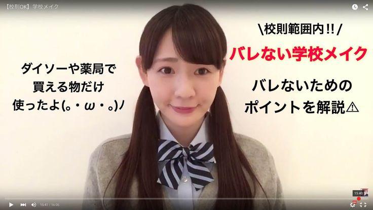"【校則OK】学校メイク""永棟安美"" - YouTube"