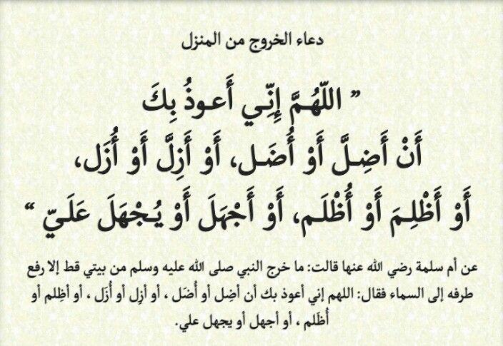 اللهم إني أعوذ بك أن أض ل أو أ ض ل أو أز ل أو أ ز ل أو أظ لم أو أ ظ لم أو أجهل أو يجهل علي Islamic Pictures Prayers Pray