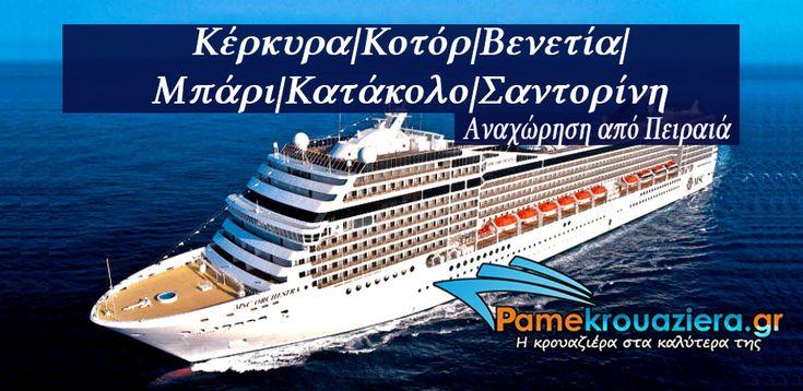 7ήμερη Κρουαζιέρα Αιγαίο & Αδριατική - Πάμε Κρουαζιέρα #msc #msccruises #mscorchestra #travel #holidays #diakopes #pamekrouaziera
