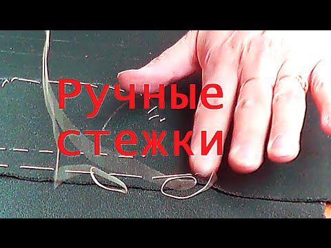 6 видов ручных стежков, используемых в индивидуальном пошиве одежды