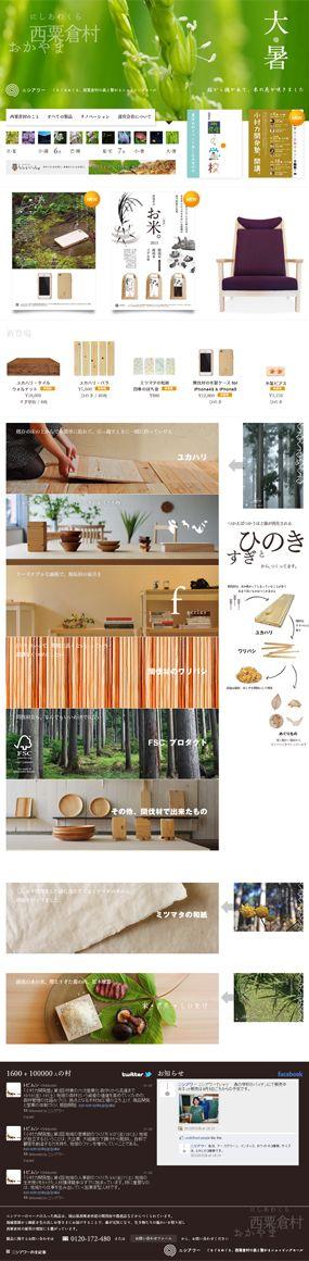 ニシアワー | 縦長のwebデザインギャラリー・サイトリンク集|MUUUUU_CHANG Web DESIGN Showcase
