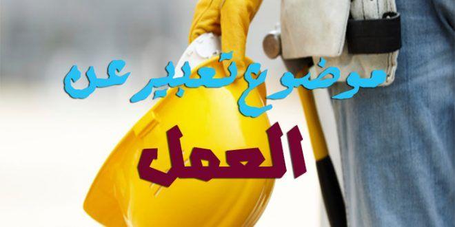 العمل والبطالة موضوع تعبير عن العمل والبطالة في الإسلام أبحاث نت Islam Unemployment