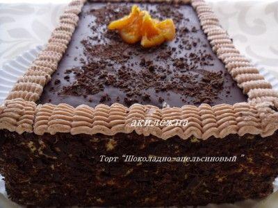 Кулинарные рецепты от Лики: Торт «Шоколадно-апельсиновая магия»