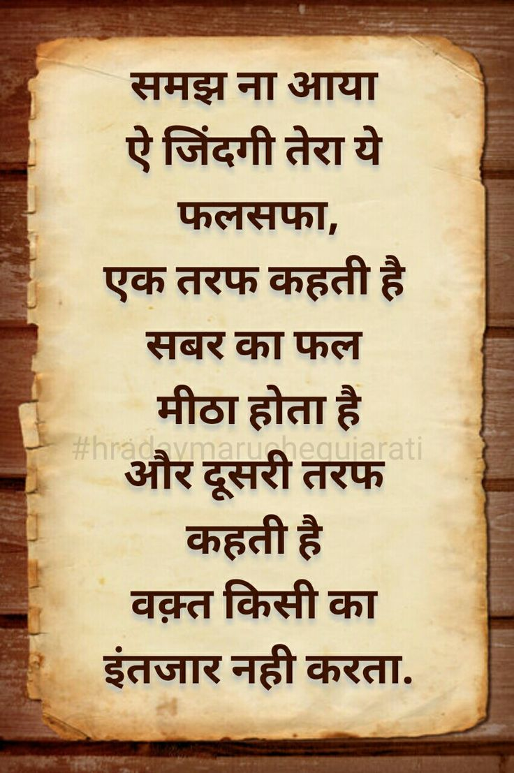 The Truth Of Life Quotes Inspirational Universal Truth Of Life Quotes In Hindi