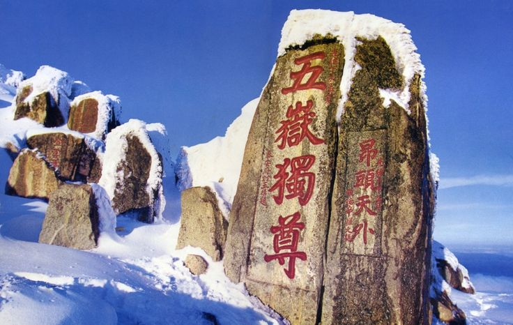 """Mount Tai (Chinese: 泰山; pinyin: Tài Shān) is a mountain of historical and cultural significance located north of the city of Tai'an, in Shandong province, China. The tallest peak is the Jade Emperor Peak (simplified Chinese: 玉皇顶; traditional Chinese: 玉皇頂; pinyin: Yùhuáng Dǐng), which is commonly reported as 1,545 metres (5,069 ft) tall, Mount Tai is one of the """"Five Great Mountains"""". It is associated with sunrise, birth, and renewal."""