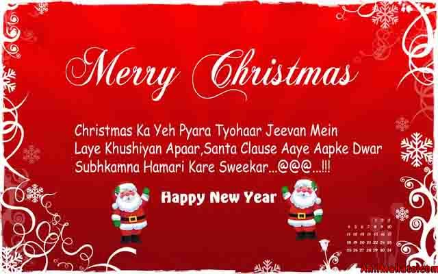 Merry Christmas Poem in Hindi. This Chrismas cards in Hindi are desiged by Anil Mahato to make you easier to wish your nearer and dearer a very very Happy and Merry Christmas in Hindi Language.