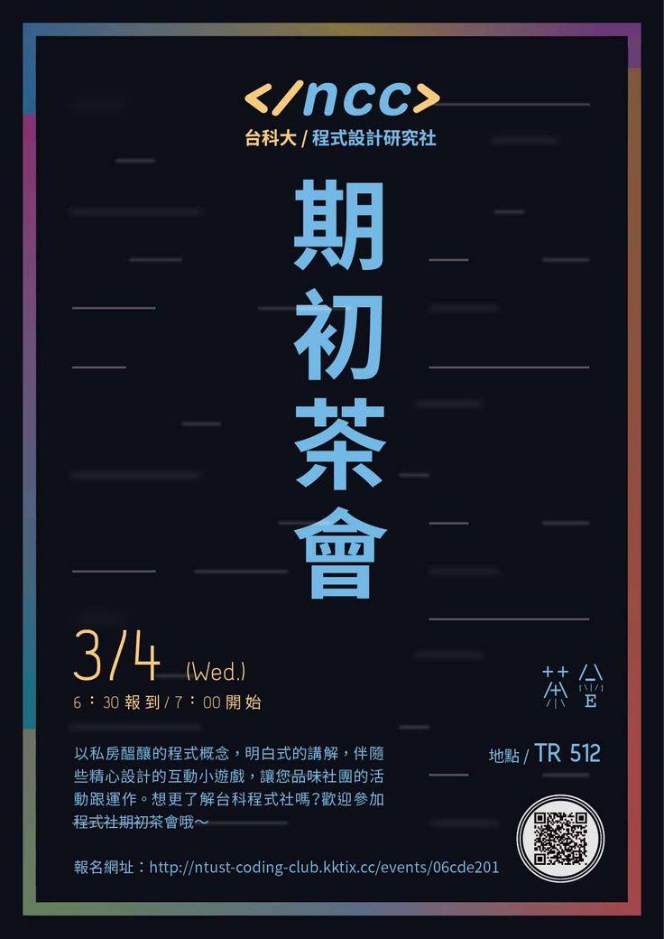 NCC茶會海報
