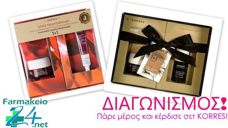 Διαγωνισμός Farmakeio24.net με δώρο δύο πακέτα περιποίησης KORRES! - https://www.saveandwin.gr/diagonismoi-sw/diagonismos-farmakeio24-net-me-doro-dyo-paketa-peripoiisis-korres/