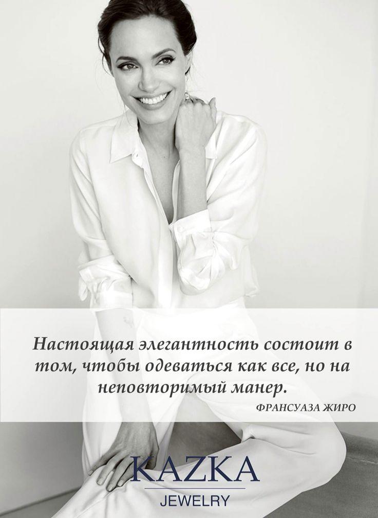 #kazkajewelry #kazkajewelry_quote #цитаты #женщины #элегантность #одежда