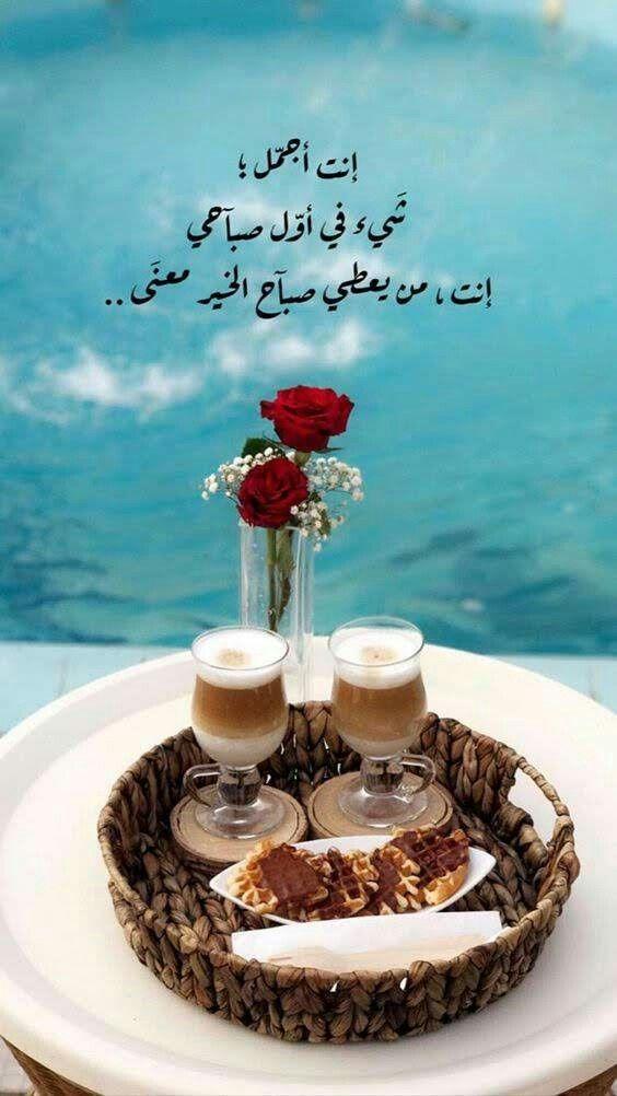 صباح الخير وكل الخير في كل صباح Love Words Morning