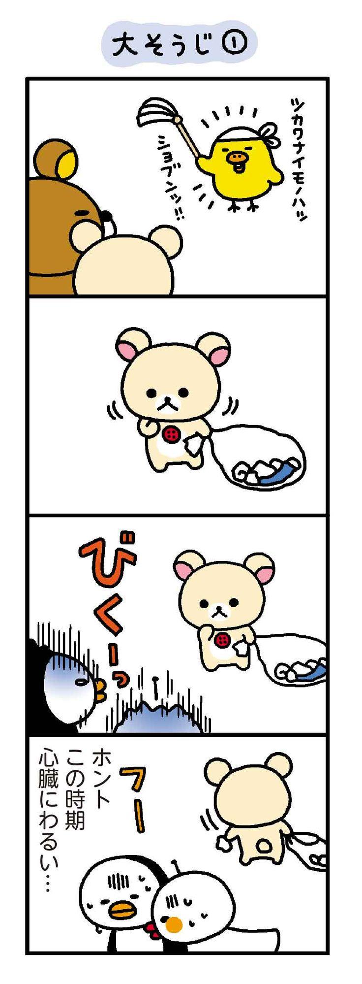 リラックマ 4クママンガ   大そうじ 1   無料で読める漫画・4コマサイト   パチクリ!