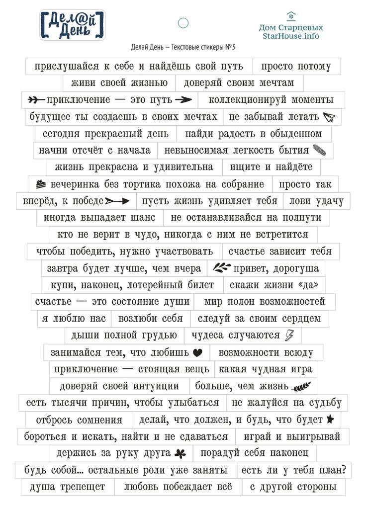 Текстовые стикеры «Делай день» №3 (белая самоклейка), 15×21 см | Дом Старцевых * StarHouse: Стикеры для ежедневников, планнеров и личных дневников