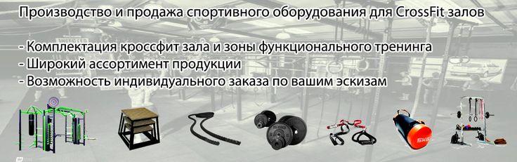 Профессиональное оборудование для кроссфита