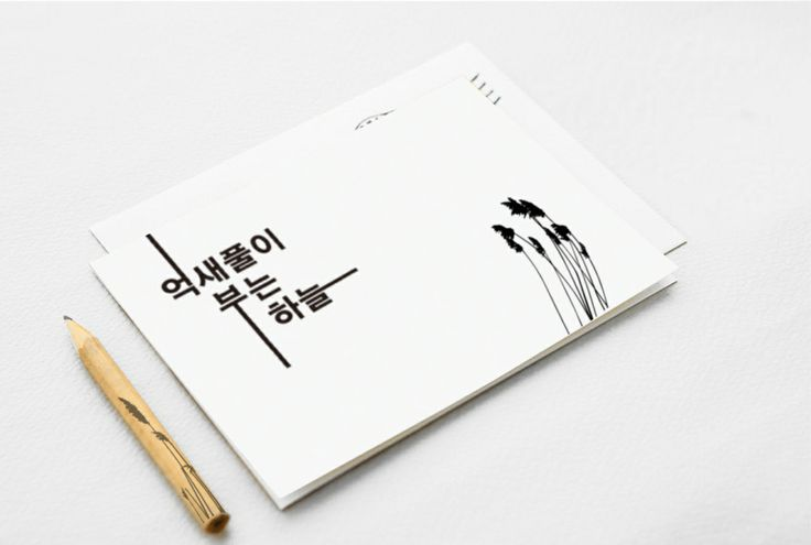 korea typogrpahy