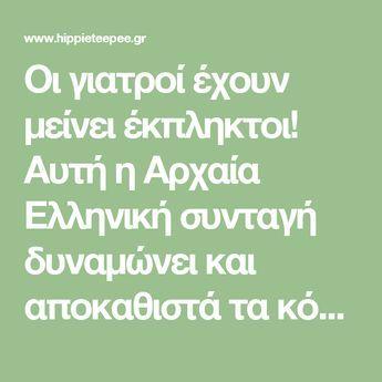 Οι γιατροί έχουν μείνει έκπληκτοι! Αυτή η Αρχαία Ελληνική συνταγή δυναμώνει και αποκαθιστά τα κόκκαλα, τα γόνατα και τις αρθρώσεις - HippieTeepee.gr