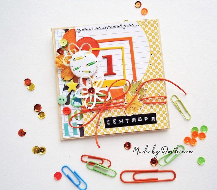 Скрапбукинг открытки первоклассникам, поздравление месяцев заказать