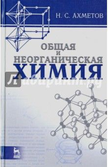 В книге рассмотрены основные понятия и законы химии: строение вещества, химическая связь (метод молекулярных орбиталей, метод валентных связей, зонная теория кристаллов), важнейшие положения химической термодинамики н химической кинетики, методы...