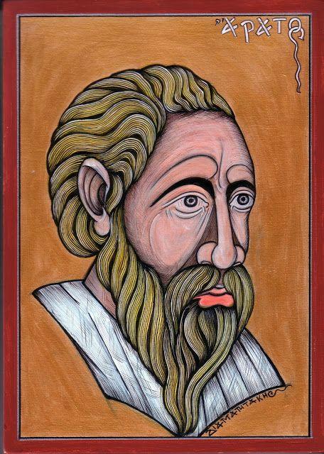 ΑΡΑΤΟΣ ο Σολεύς...ήταν Αλεξανδρινός ποιητής που έζησε στο διάστημα 305 - 240 π.Χ....ασχολήθηκε και με τα μαθηματικά και με την αστρονομία...Καταγόταν από τους Σόλους της Κιλικίας ή, σύμφωνα με άλλους από τη Ταρσό...Πατέρας του ήταν ο διαπρεπής τότε πολιτικός και στρατιωτικός Αθηνόδωρος....
