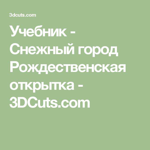 Учебник - Снежный город Рождественская открытка - 3DCuts.com