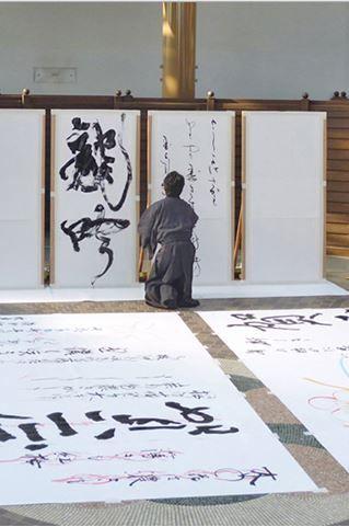 Shodo by Yuji Yamamoto Japanese calligraphy artist