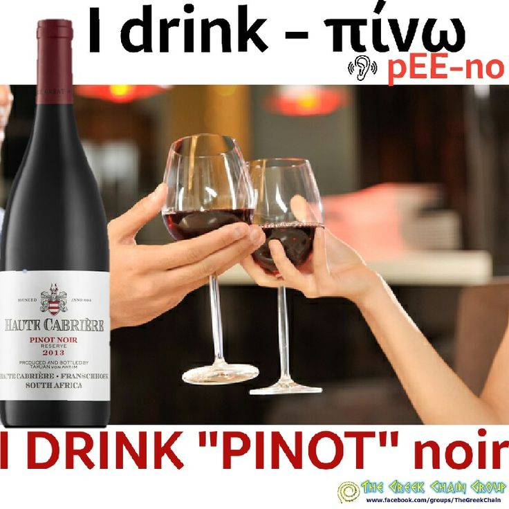 I drink - πίνω  Pinot Noir wine: learn greek