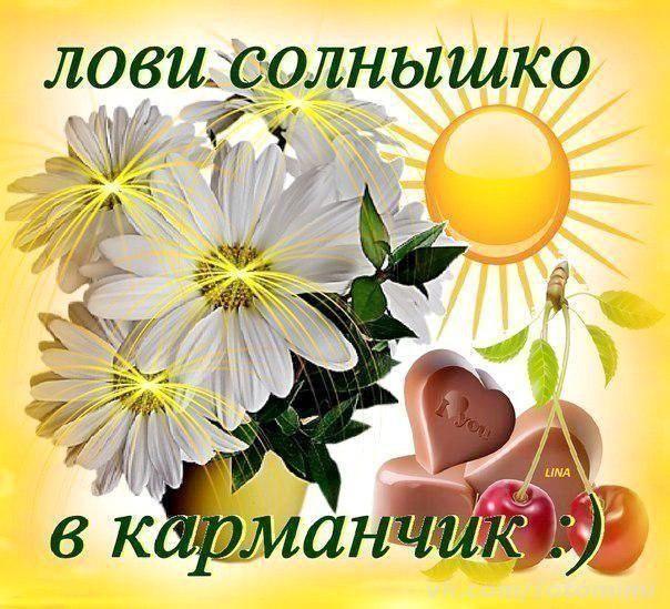 Солнышка в душе и радости на сердце картинки, картинки детские