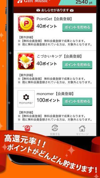 Top Free iPhone App #215: 無料で音楽プレゼント Gift Music+ - zeronana by zeronana - 05/04/2014