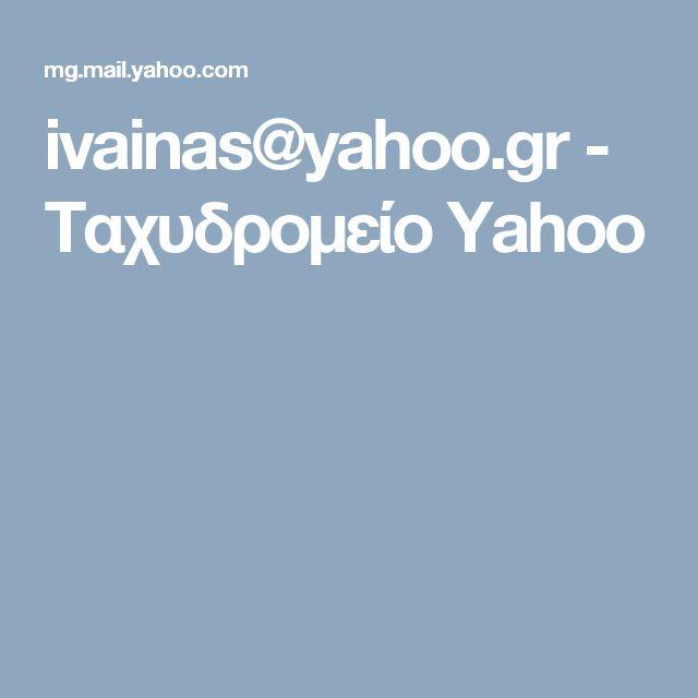ivainas@yahoo.gr - Ταχυδρομείο Yahoo