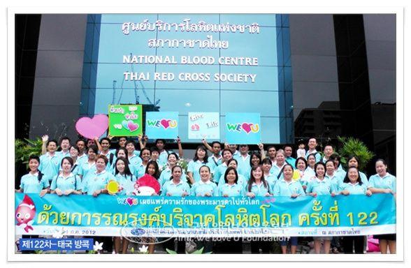 베트남, 태국, 말레이시아, 인도, 필리핀, 캄보디아, 몽골에서 헌혈 하나둘 운동에 동참하는 모습. 국제위러브유( 장길자 회장) 회원들의 헌혈로 생명을 살리고 있습니다.