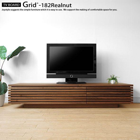 Grid+182TV realnut  格子デザインがおしゃれな幅182㎝のテレビボード  ウォールナット無着色で素材感たっぷりなテレビボードです