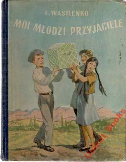 (1946)  Iwan Wasilenko - Moi młodzi przyjaciele, wydawnictwo: WLwJO rok wydania: 1946 liczba stron: 120