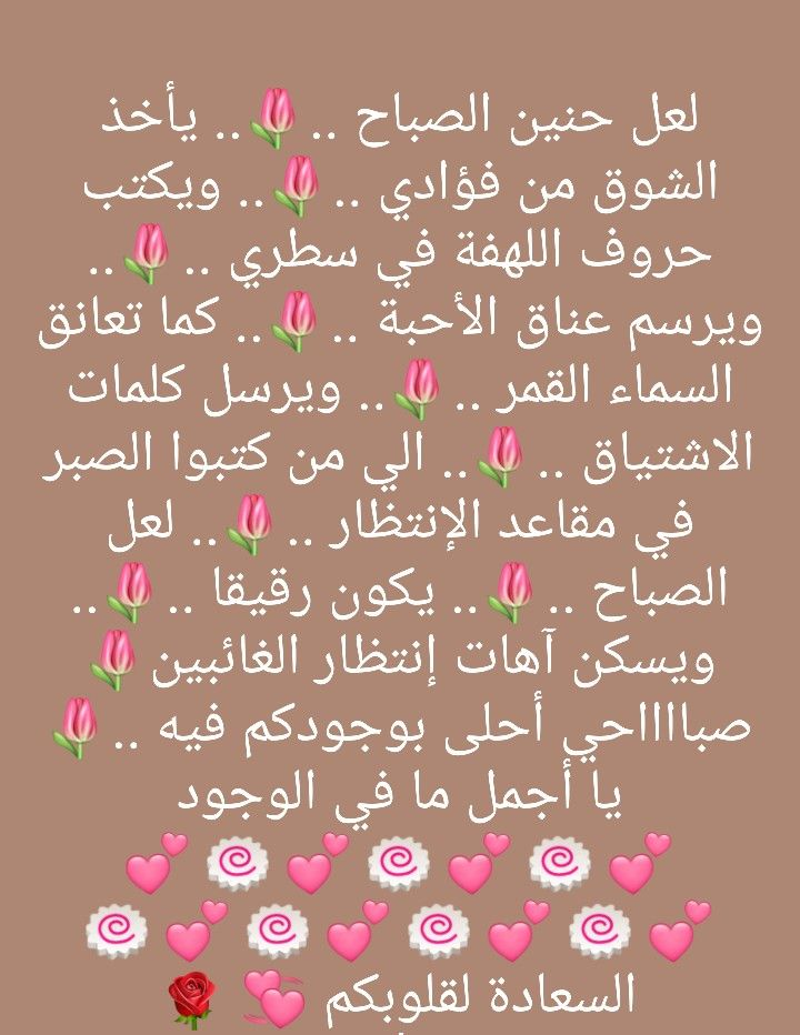 Pin By Babiker Badri On الكلمة الطيبة Romantic Love Quotes Quran Quotes Islamic Quotes