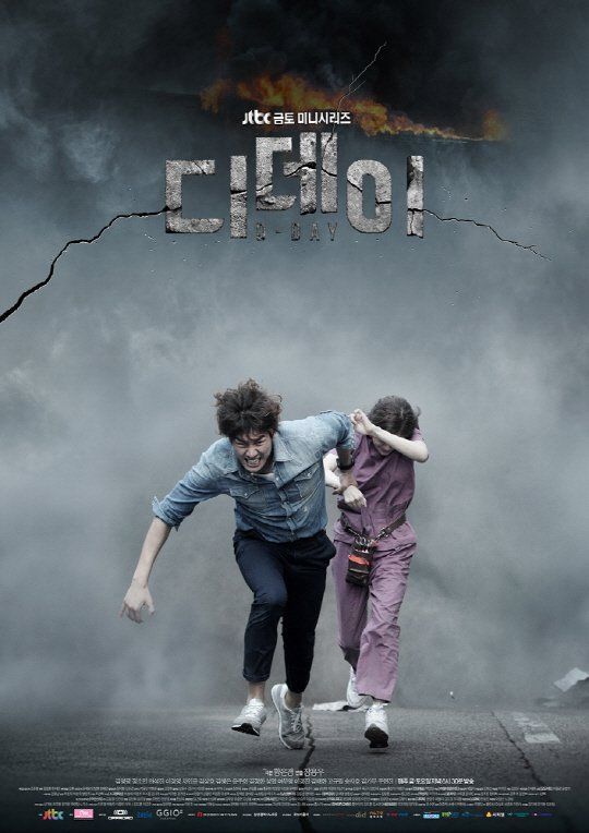 D Day (2015) - 8.9/10 Great medical drama! Loving all the characters! And really they did so much coming out with the scenes and actions! It some how looks like movie!