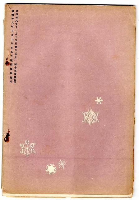 Kachofugetsu - SUISEICLU Japanese design books mid 19th century , Meiji period , lithograph prints.