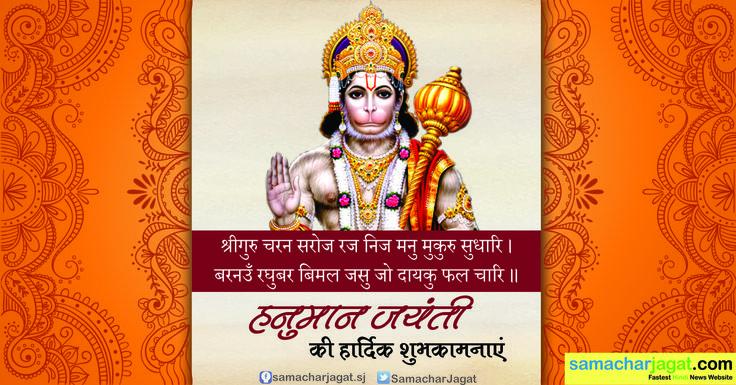 ~ हनुमान जयंती के पावन पर्व पवनपुत्र आप सभी के जीवन में बल, बुद्धि और विद्या का संचार करें ~  #HanumanJayanti #HinduReligion #Celebration #PavanputraHanuman #SamacharJagat