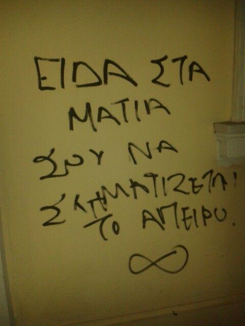 ☆ greek quotes